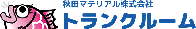 秋田県にかほ市のレンタル物置・トランクルーム | 秋田マテリアル株式会社